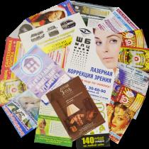 Скидка 30% на флаеры, листовки и буклеты